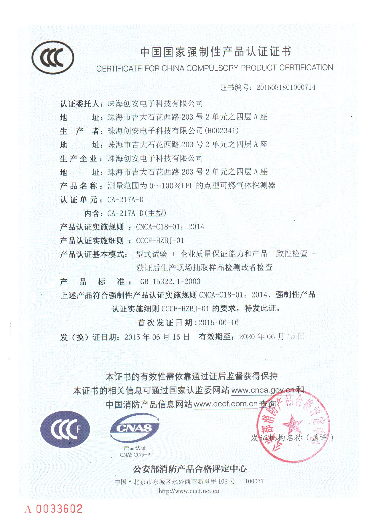 3C认证证书CA-217A-D.jpg
