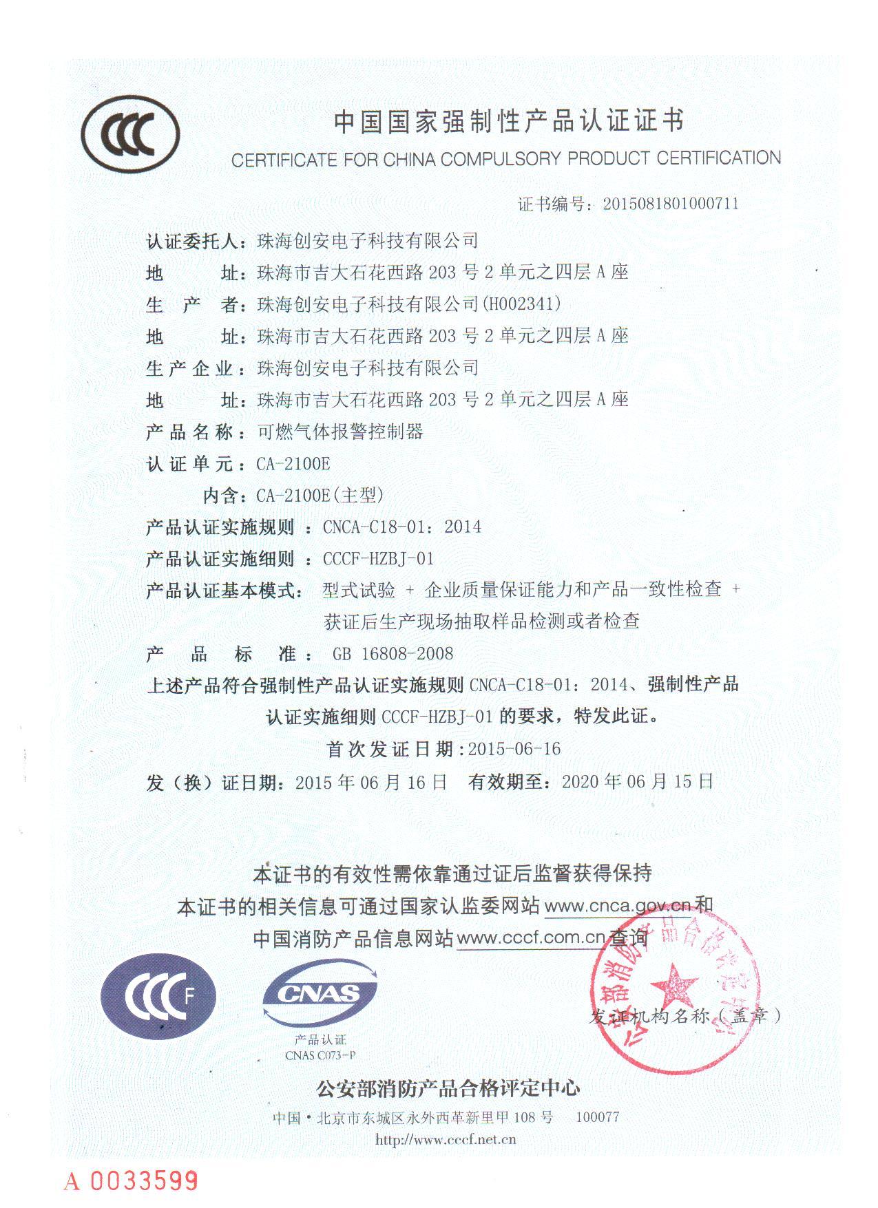 3C认证证书CA-2100E.jpg