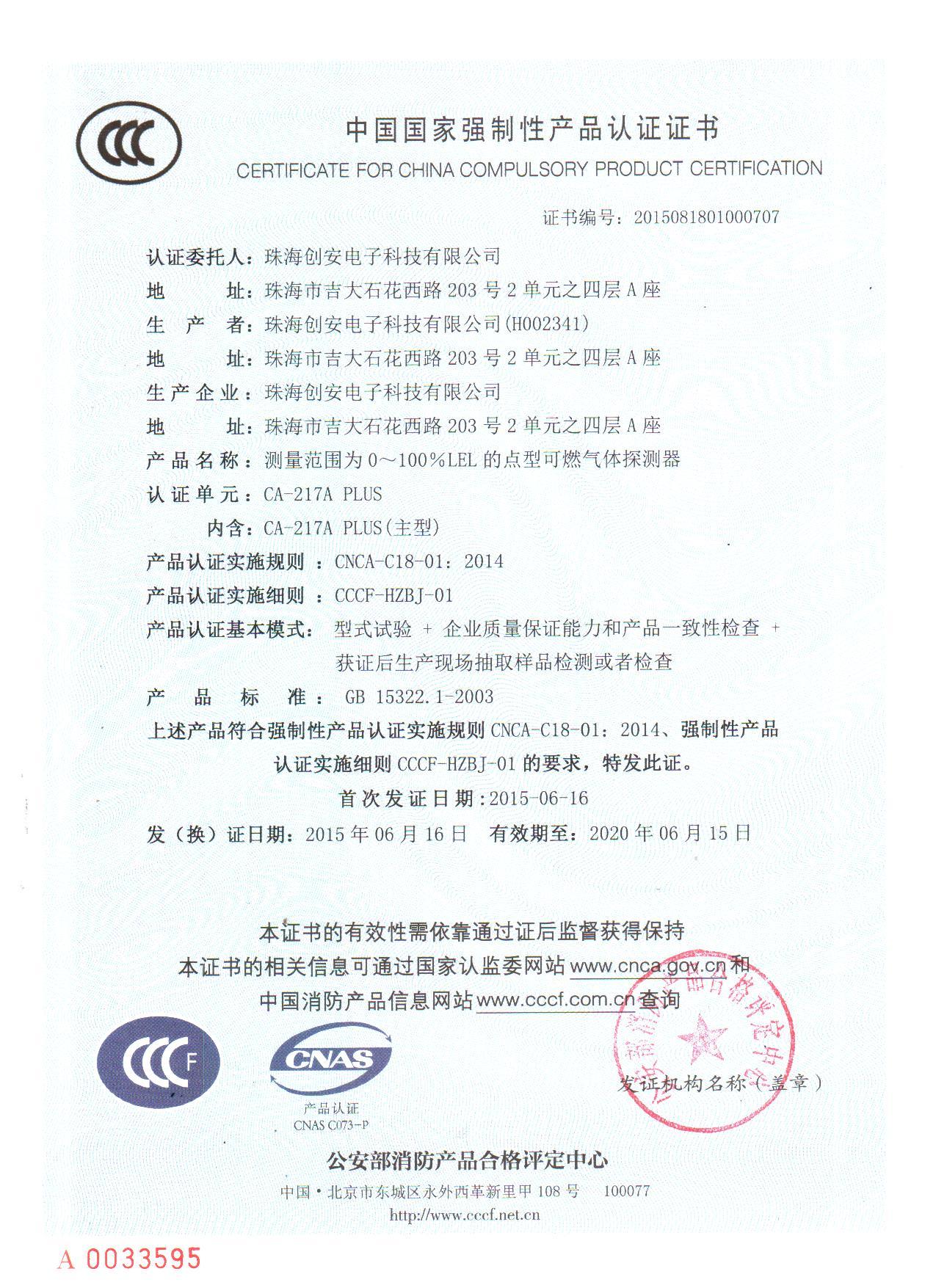 3C认证证书CA-217APLUS.jpg