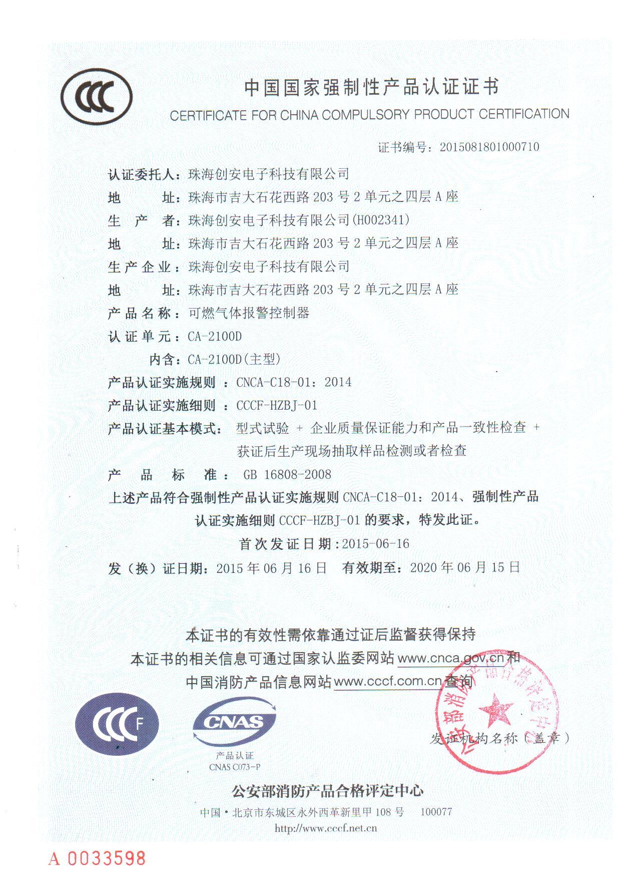 3C认证证书CA-2100D.jpg