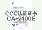 CCC认证证书CA-2100E
