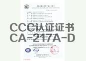 CCC认证证书CA-217A-D