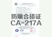 防爆合格证 CA-217A