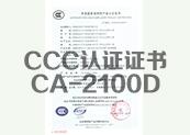 CCC认证证书CA-2100D