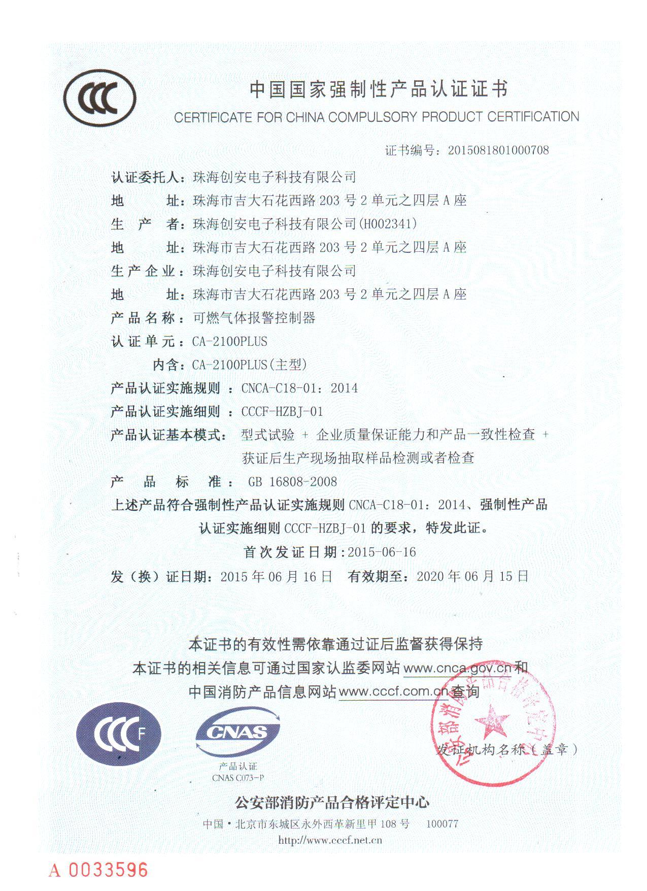 3C认证证书CA-2100 PLUS.jpg