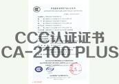 CCC认证证书CA-2100 PLU