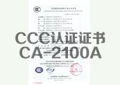 CCC认证证书CA-2100A