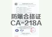 防爆合格证 CA-218A