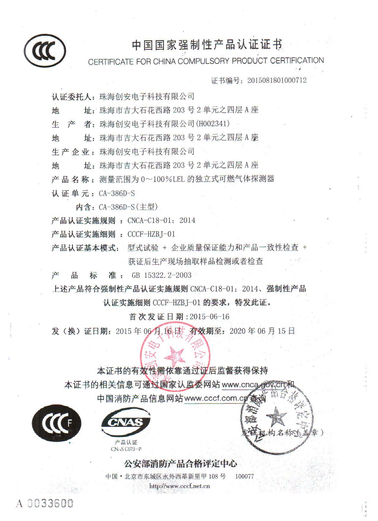 CA-386D-S 认证.jpg
